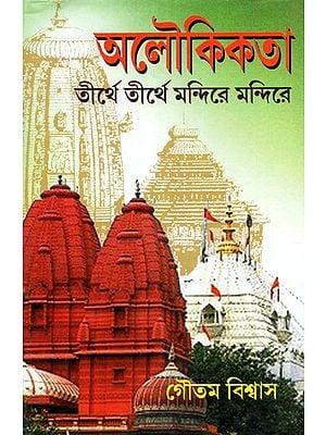 Aloukikta Tirtha O Mandir (Bengali)