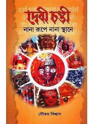 Devi Chandi: Nana Rupe Nana Sthane- A Travelouge On Various Chandi Peetha and Her Temple of West Bengal (Bengali)