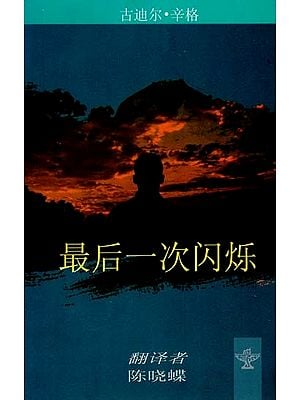 The Last Flicker (Chinese Translation of Punjabi Novel Marhi Da Deeva)