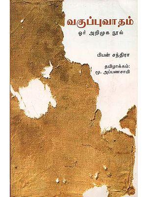 Vaguppu Vadam Arguments on Caste An Introduction