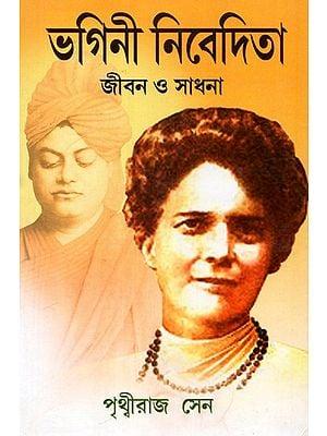 Bhagini Nivedita Jibon O Sadhana- A Biography and Lifelong Endeavour of Sister Nivedita (Bengali)