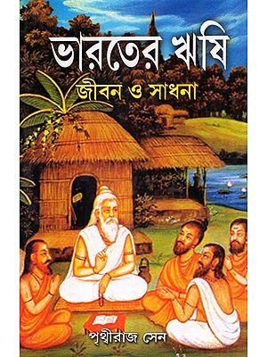 Sage of India Life and Pursuit (Bengali)