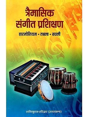 त्रैमासिक संगीत प्रशिक्षण- Quarterly Music Training