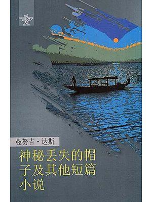Mystery of the Missing Cap and Other Short Stories (Chinese Translation Of Sahitya Akademi Award-winning Odia Short Stories - Manoj Dasanka Katha O Kahani)