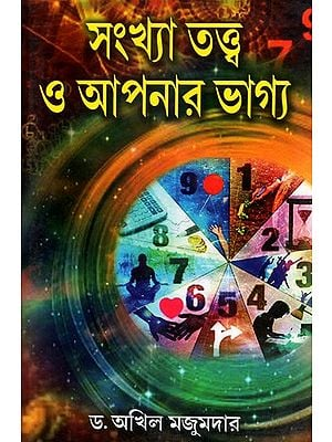 Number Theory and Your Destiny (Bengali)