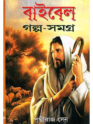 Bible Galpo Samagrah- A Collection of the Stories of Holy Bible (Bengali)
