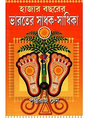 Hazaar Bachhare Bharater Sadhak-Sadhika: An Anthology of the Short Biographies of the Spiritual Personalities of India (Bengali)