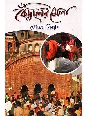Eternal Experiences in the Holy Fair at Kenduli (Bengali)