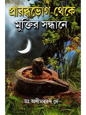 In Serach of Liberation from Predestination (Bengali)