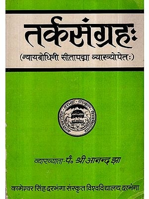 तर्कसंग्रह (न्यायबोधिनी सीतपद्मा व्याख्योपेत:)- Tarka Samgraha- Nyayabodhini Sita Padma Explains (An Old and Rare Book)