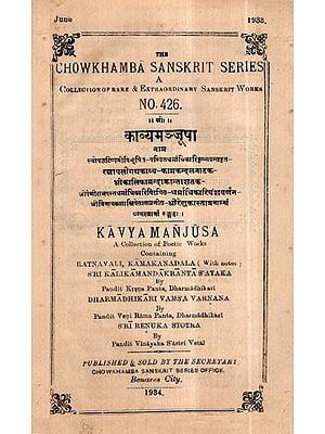 काव्य मञ्जूषा- Kavya Manjusa- A Collection of Small Poetic Works (An Old and Rare Book)
