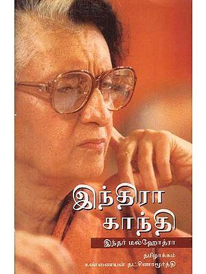 Indira Gandhi (Tamil)