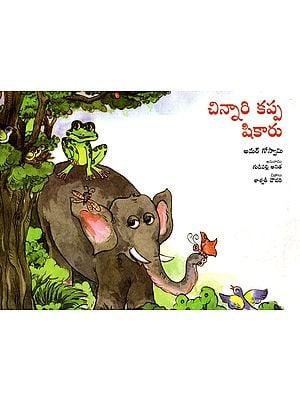 Nanhay Medhak Kee Sair (Telugu)