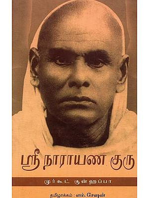 Sree Narayan Guru (Tamil)
