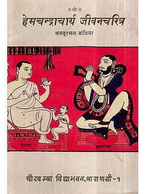 हेमचन्द्राचार्य जीवन चरित्र- Hemchandracharya Life Character (An Old and Rare Book)
