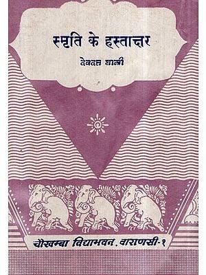 स्मृति के हस्ताक्षर- Smriti Ke Hastakshar (An Old and Rare Book)