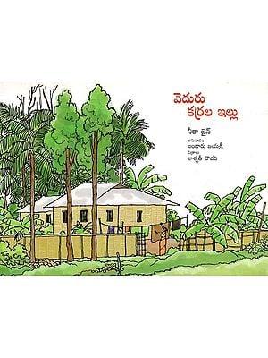 A House of Bamboo (Telugu)
