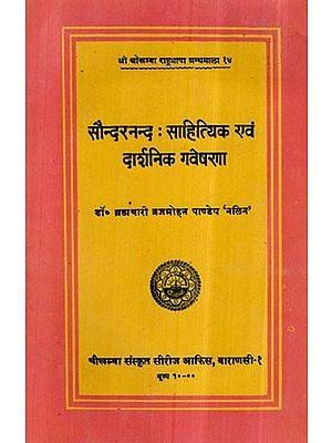 सौन्दरनन्द : साहित्यिक एवं दार्शनिक गवेषणा- Saundarananda Sahityika Evam Darsanika Gavesana (An Old and Rare Book)