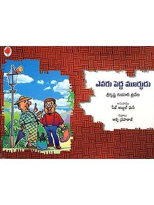 Bada Murkh Kaun (Telugu)