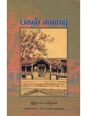 Divasvapna (Tamil)