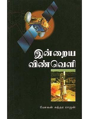 Indraiya Vinveli (Tamil)