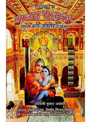 मानस सत् संग (गुप्त रूप अवतरेउ प्रभु)- Manas Sat Sang (Gupt Roop Avatareu Prabhu)