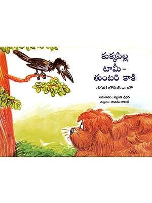 Tom And The Naughty Crow (Telugu)