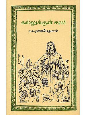 Kallukkul Eeram (Tamil)