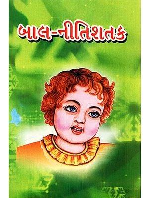 Child Ethics (Gujarati)
