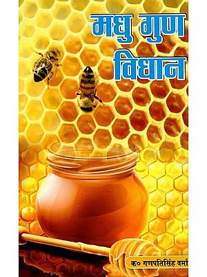 मधु गुण विधान - Honey Properties