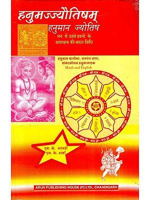 हनुमज्ज्यौतिषम (हनुमान ज्योतिष)- Hanuj Jyootish (Hanuman Jyotish)