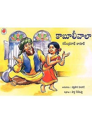 Kabuliwala (Telugu)