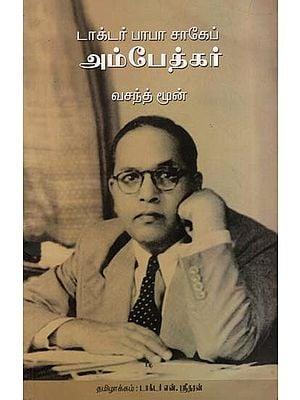 Dr Baba Saheb Ambedkar (Tamil)