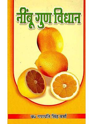 नींबू गुण विधान - Lemon Properties