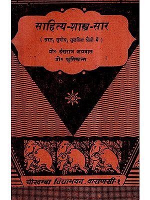 साहित्य शास्त्र सार- Sahitya Sastra Sara- A Study of Indian Rhetoric in Hindi (An Old and Rare Book)
