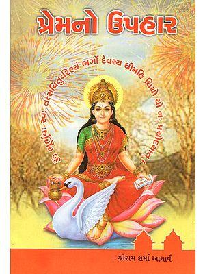 Premano Upahara- The Gift of Love (Bengali)