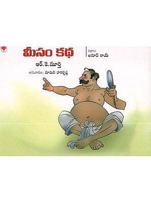 Tale of A Moustache (Telugu)