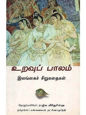 Bridging Connections (Tamil)