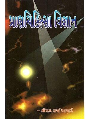 Praay Chikitsa Vijnan (Gujarati)