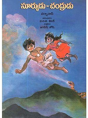 The Sun And The Moon (Telugu)