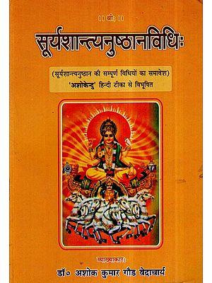 सूर्यशान्त्यनुष्ठानविधि- Surya Shantayanusthan Vidhi