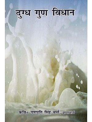 दुग्ध गुण विधान - Milk properties