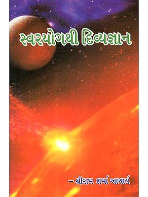 Divinity from Swar Yoga (Gujarati)