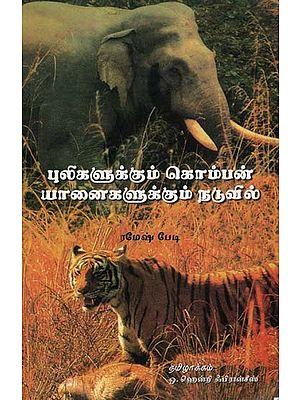 Among Tigers and Tuskers (Tamil)