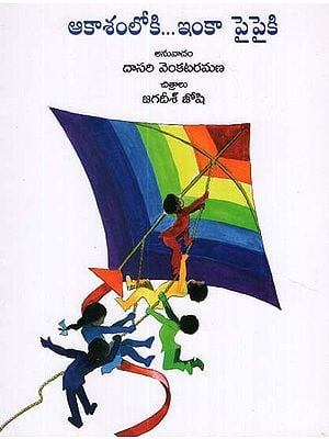 Fly High In The Sky (Telugu)