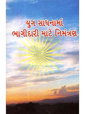 Invitation to Participate in Yoga Sadhana (Gujarati)