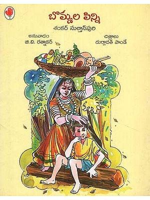 Khilonewali (Telugu)