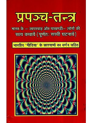 प्रपञ्च तन्त्र- Prapancha Tantra (True Stories of Careless and Hypocritical People of India)