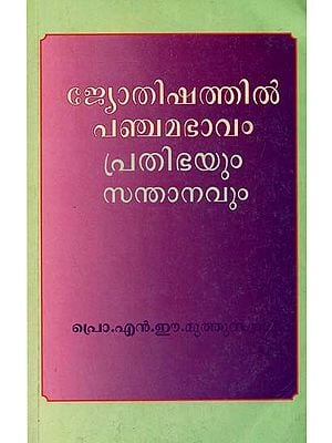 Panchamabhava Contemplation in Astrology (Malayalam)