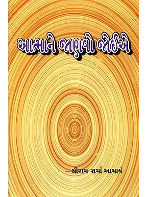 Atmane Janavo Joie- The Soul Must Know (Gujarati)